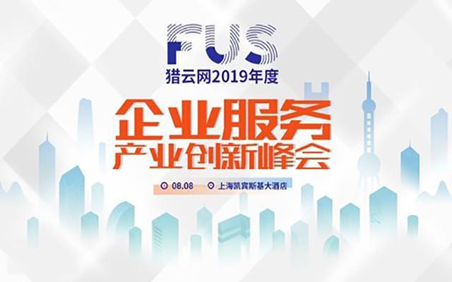 FUS猎云网2019年度企业服务产业创新峰会(上海)