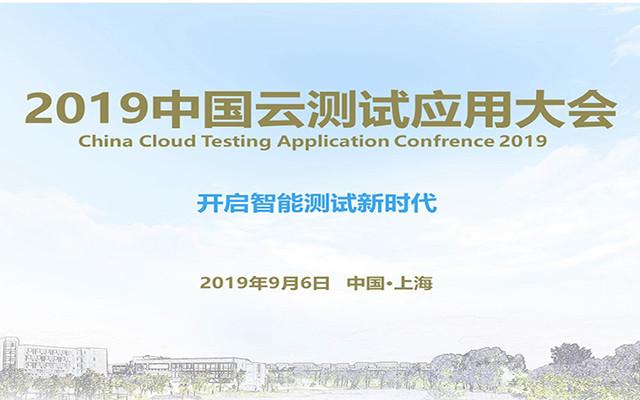 2019中国CloudTesting测试应用大会(上海)