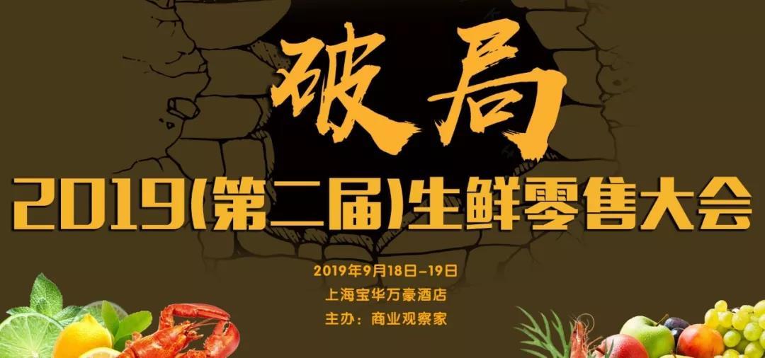 2019年(第二届)生鲜零售大会(上海)
