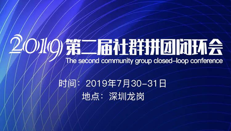 2019第二届社群拼团闭环会(深圳)