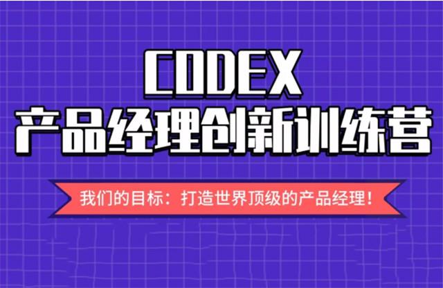 2019 CODEX产品经理创新训练营(深圳)