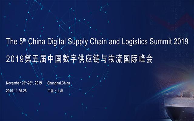 2019第五届中国数字供应链与物流国际峰会(上海)