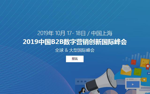2019中國B2B數字營銷與創新國際峰會(上海)