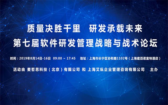 2019中国软件研发管理战略与战术国际化峰会(上海)