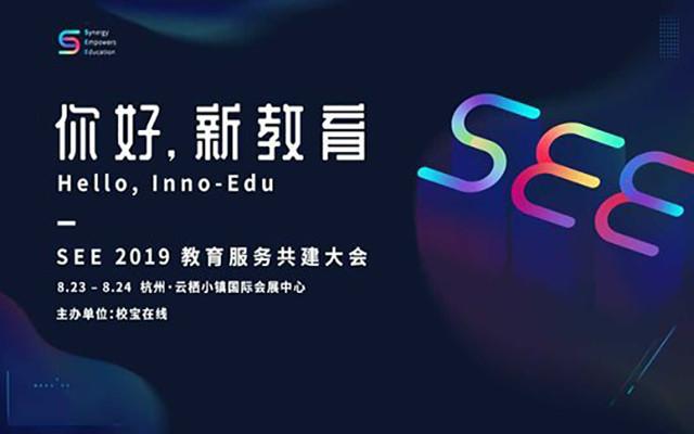 SEE 2019教育服务共建大会(杭州)
