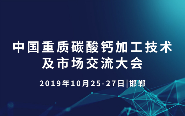 2019中國重質碳酸鈣加工技術及市場交流大會(邯鄲)