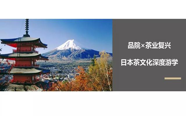 2019 品院×茶业复兴 | 日本茶文化深度游学