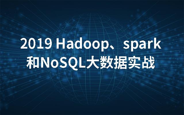 2019 Hadoop、spark和NoSQL大数据实战(9月上海班)