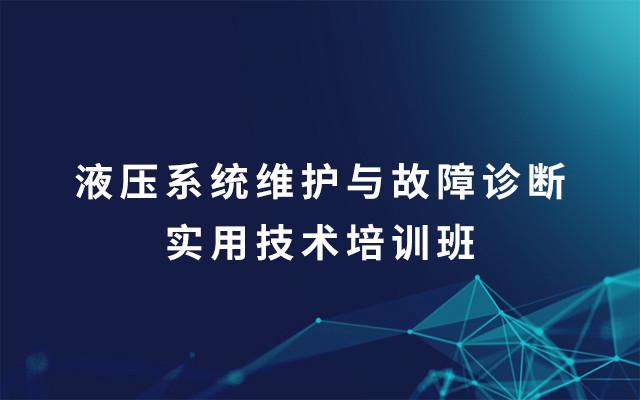 2019液压系统维护与故障诊断实用技术培训班(8月秦皇岛班)