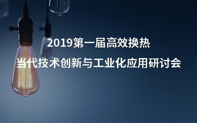 2019第一届高效换热当代技术创新与工业化应用研讨会(南京)