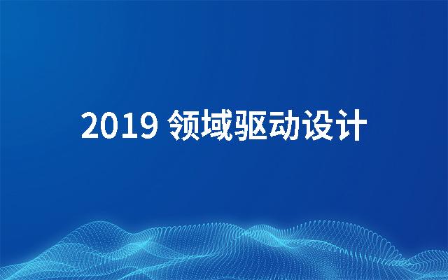2019领域驱动设计(9月北京班)