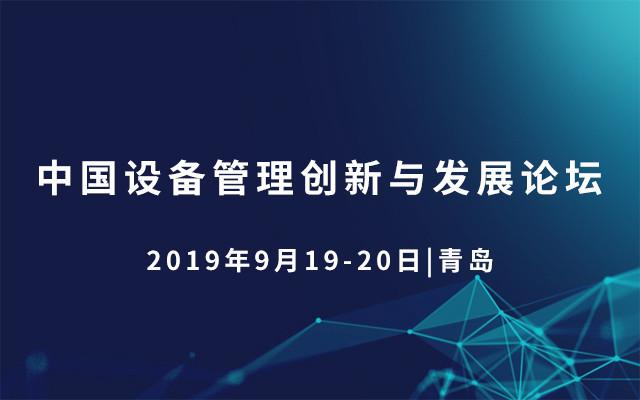 2019中国设备管理创新与发展论坛(青岛)