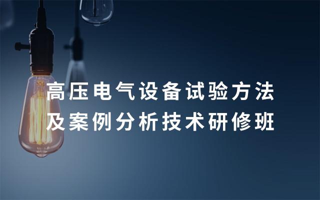 2019高压电气设备试验方法及案例分析技术研修班(8月成都班)
