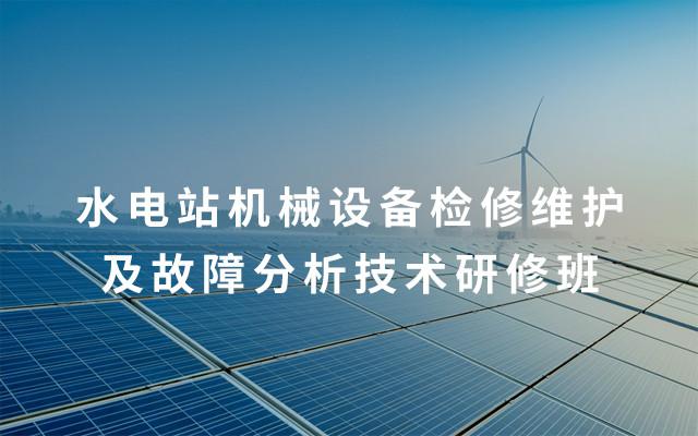 2019水电站机械设备检修维护及故障分析技术研修班(8月宜昌班)