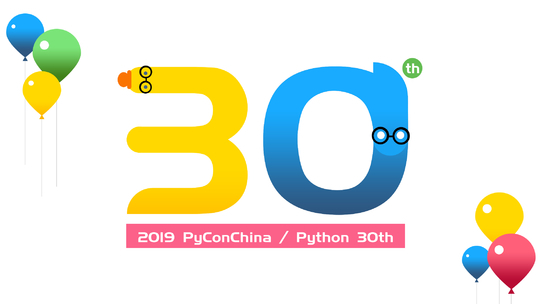 PyCon2019 中国Python开发者大会(上海)