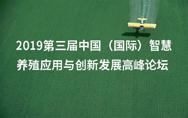2019第三届中国(国际)智慧养殖应用与创新发展高峰论坛(AIS China 2019)长沙