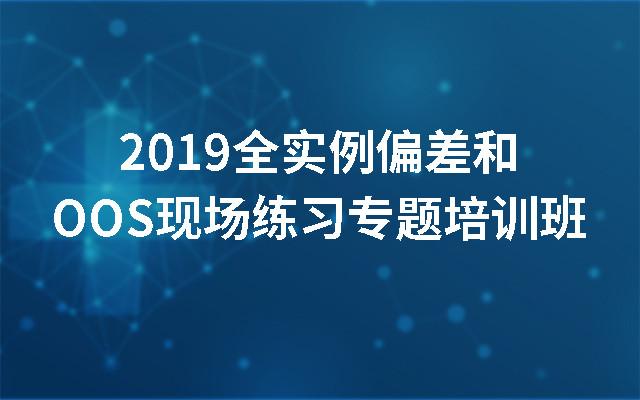 2019全实例偏差和OOS现场练习专题培训班(成都)