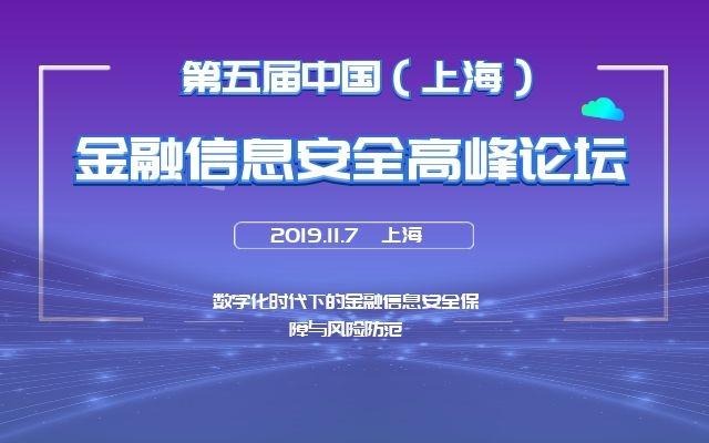 2019第五届我国上海金融信息安全高峰论坛