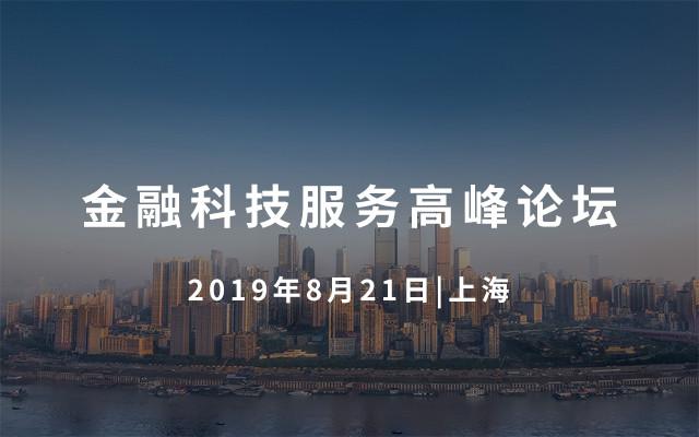 2019金融科技服务高峰论坛(上海)