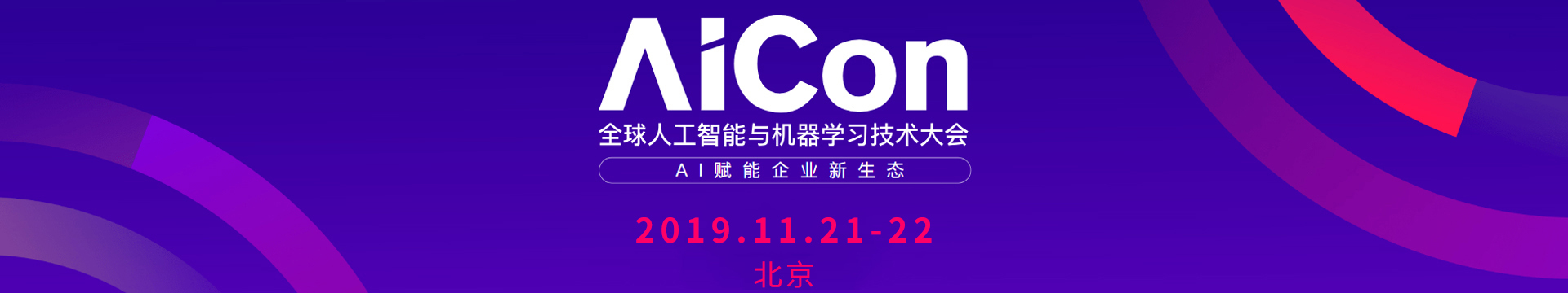 AICon 全球人工智能與機器學習技術大會2019(北京)
