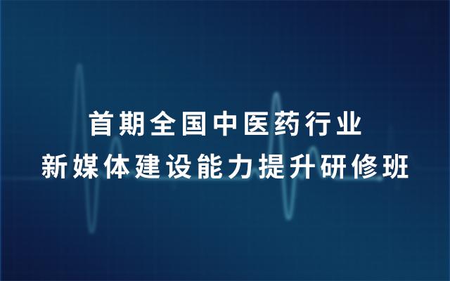 2019首期全国中医药行业新媒体建设能力提升研修班(8月昆明班)