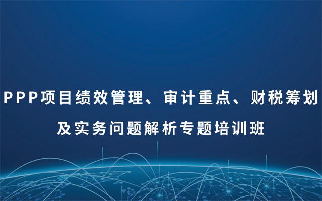 2019PPP项目绩效管理、审计重点、财税筹划及实务问题解析专题培训班(9月武汉班)