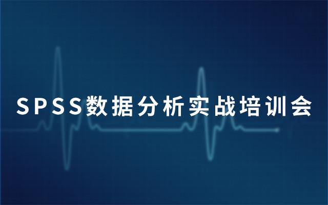 2019第48期SPSS数据分析实战培训会(9月上海班)