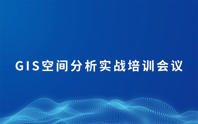 2019第七期GIS空间分析实战培训会议(8月上海班)