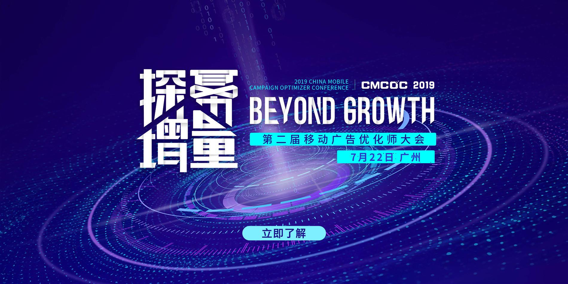 2019移动广告优化师大会「解读营销推广与用户增长」(广州)