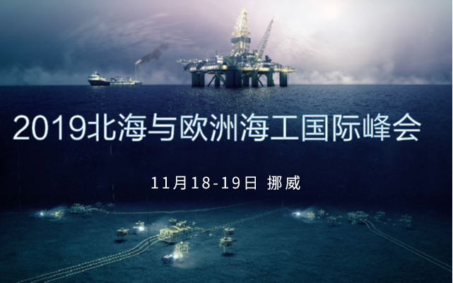 2019LNG峰会参会指南更新