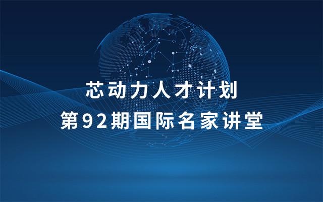 2019芯动力人才方案第92期世界名家讲堂(南京)