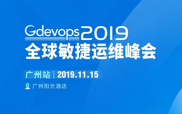 Gdevops2019全球敏捷運維峰會-廣州站