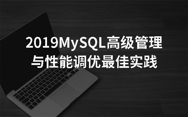 2019MySQL高级管理与性能调优最佳实践(10月成都班)