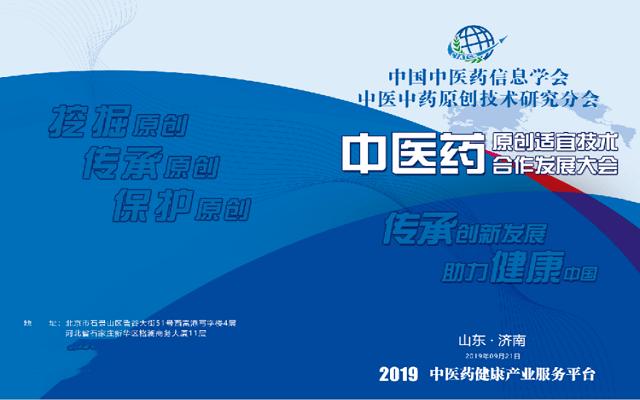 2019中医药原创适宜技术合作发展大会(济南)