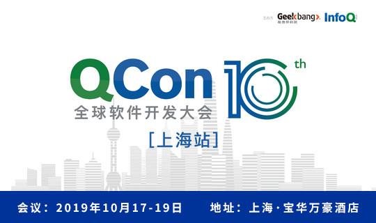 QCon上海2019|全球軟件開發大會