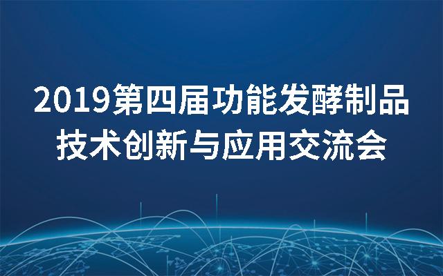 2019第四届功能发酵制品技术创新与应用交流会(上海)