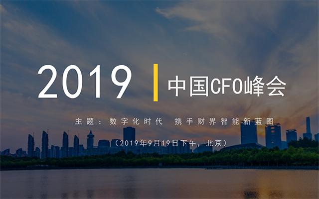 2019中国CFO峰会(北京)
