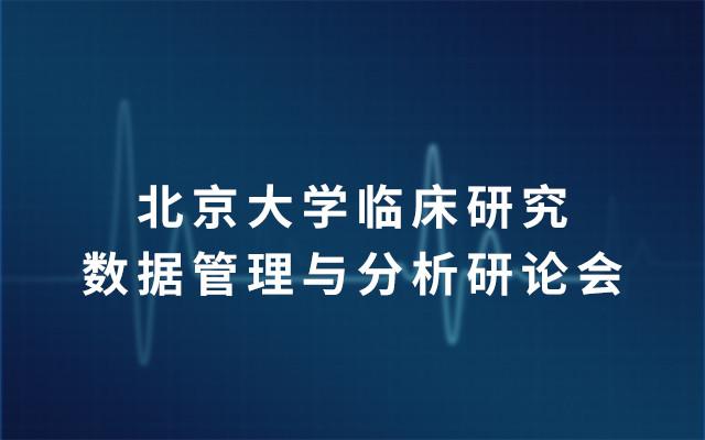 2019北京大学临床研究数据管理与分析研论会(北京)