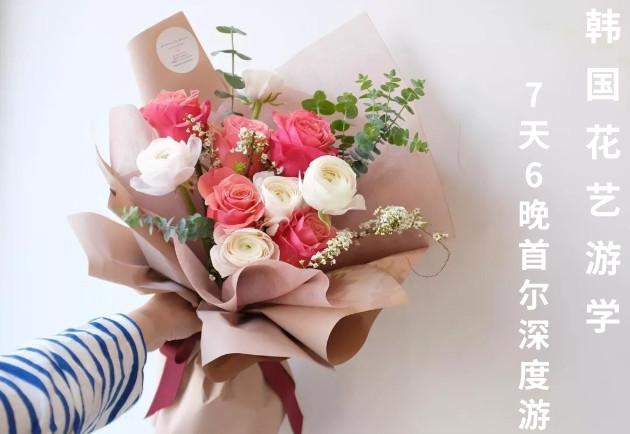 2019韩国花艺游学|7天6晚首尔深度游