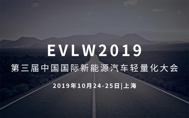 2019第三届中国国际新能源汽车轻量化大会(上海)
