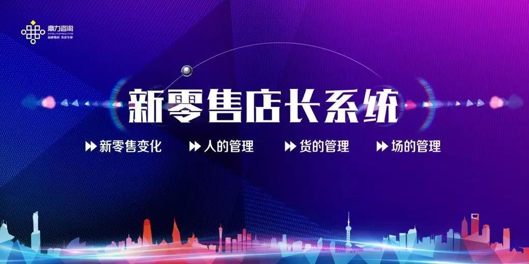 2019《新零售店长系统》公开课8月走进济南