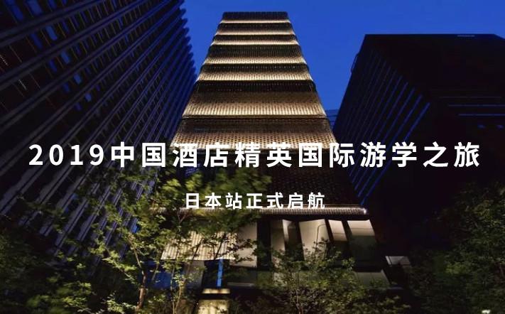 2019中国酒店精英国际游学之旅---日本站