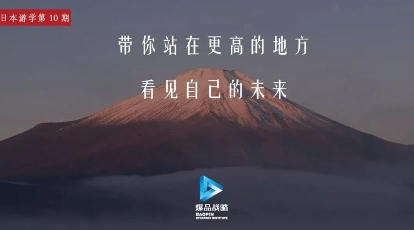 2019 全球神级爆品游学 日本第十期