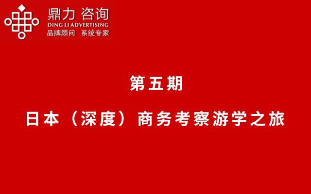 2019第五期日本(深度)商务考察游学之旅