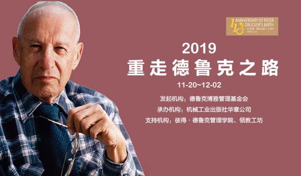 2019重走德鲁克之路(维也纳)