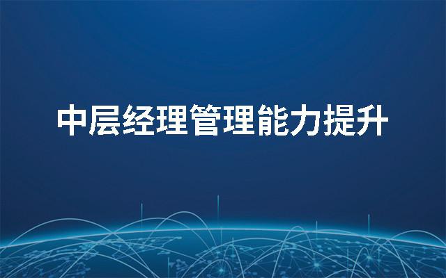 2019中层经理管理能力提升(8月深圳班)