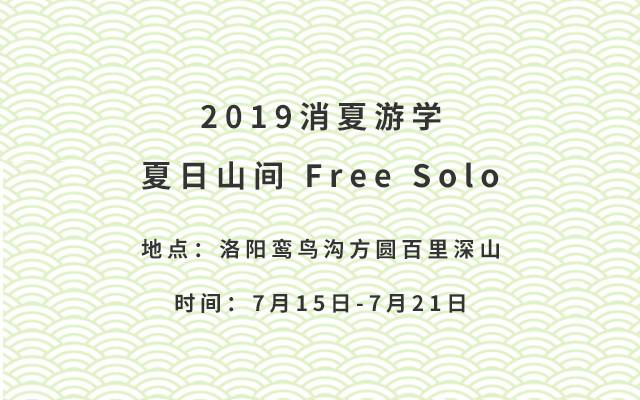 2019消夏游学:夏日山间 Free Solo | 故问游学
