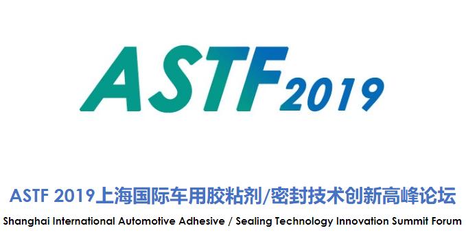 EVASTF2019 中国上海新能源车用胶粘剂/密封技术创新高峰论坛