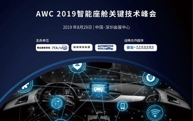 2019AWC 智能座舱关键技术峰会(深圳)