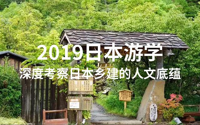 2019日本游学 | 深度考察日本乡建的人文底蕴
